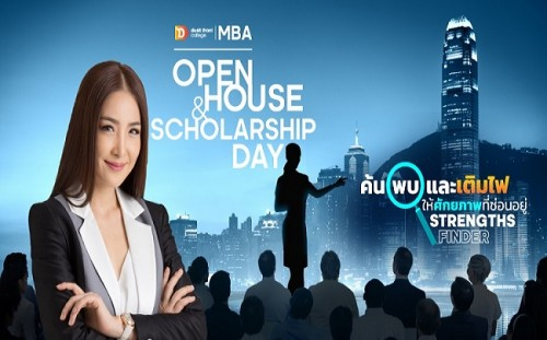 DTC MBA OPEN HOUSE & SCHOLARSHIP DAY