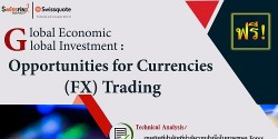 สัมมนาฟรี!! Global Economic Global Investment : Opportunities for Currencies (FX) Trading