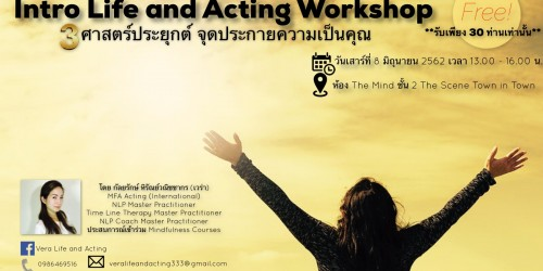Intro Life & Acting Workshop (FREE)